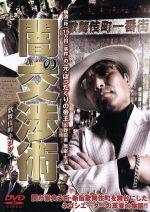 闇の交渉術 歌舞伎町ネゴシエーター(通常)(DVD)