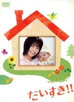 だいすき!!(通常)(DVD)