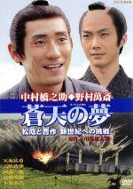 蒼天の夢 ~松陰と晋作・新世紀への挑戦(通常)(DVD)