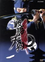 鞍馬天狗(通常)(DVD)