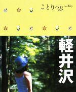 軽井沢(ことりっぷ)(MAP付)(単行本)