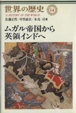 ムガル帝国から英領インドへ(世界の歴史14)(単行本)