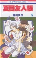 夏目友人帳(5)(花とゆめC)(少女コミック)