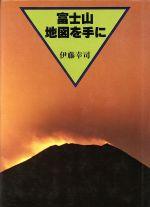 富士山 地図を手に(単行本)