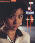 前田愛 in GAMERA 3 前田愛写真集(写真集)