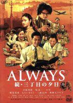 ALWAYS 続・三丁目の夕日(通常)(DVD)