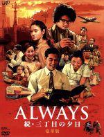 ALWAYS 続・三丁目の夕日 豪華版(通常)(DVD)