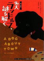 名犬ランドルフ、謎を解く 黒ラブ探偵(ランダムハウス講談社文庫)(1)(文庫)
