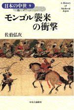 モンゴル襲来の衝撃(日本の中世9)(単行本)