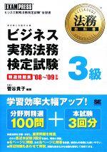 ビジネス実務法務検定試験3級 精選問題集(法務教科書)('08~'09年版)(単行本)