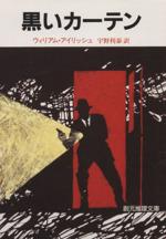 黒いカーテン(創元推理文庫)(文庫)