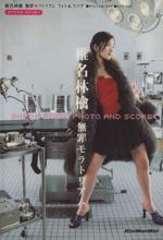 椎名林檎 無罪モラトリアム フォト&スコア(Rittor Music MOOK)(オリジナルステッカー付)(単行本)