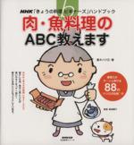 きょうの料理ビギナーズ 肉・魚料理のABC教えます(生活実用シリーズ  NHKきょうの料理ビギナーズハンドブック)(単行本)