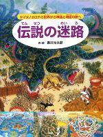 伝説の迷路 ヤマタノオロチの世界から神話と物語の旅へ(児童書)