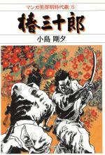 椿三十郎(大人コミック)