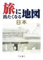 旅に出たくなる地図 日本(単行本)