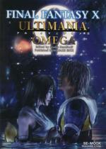 ファイナルファンタジー10 アルティマニア オメガ(SE‐MOOK)(単行本)