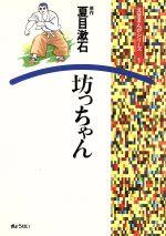 坊っちゃん(文芸まんがシリーズ)(児童書)