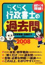 らくらく行政書士の過去問(2008年版)(単行本)