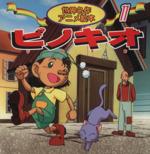 ピノキオ(世界名作アニメ絵本11)(児童書)