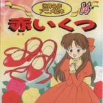 赤いくつ(世界名作アニメ絵本14)(児童書)