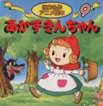 あかずきんちゃん(世界名作アニメ絵本9)(児童書)