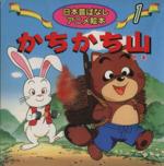 かちかち山(日本昔ばなしアニメ絵本1)(児童書)