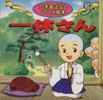 一休さん(日本昔ばなしアニメ絵本3)(児童書)