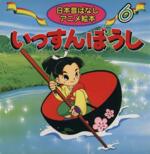いっすんぼうし(日本昔ばなしアニメ絵本6)(児童書)