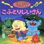 こぶとりじいさん(日本昔ばなしアニメ絵本8)(児童書)