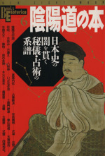 陰陽道の本 日本史の闇を貫く秘儀・占術の系譜(Books Esoterica6)(単行本)