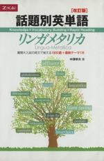 話題別英単語 リンガメタリカ 改訂版(単行本)