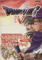 ドラゴンクエスト5 天空の花嫁 公式ガイドブック(SE-MOOK)(下巻・知識編)(単行本)
