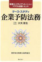 ケース・スタディ 企業予防法務(単行本)