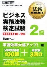 ビジネス実務法務検定試験2級 精選問題集(法務教科書)('08~'09年版)(単行本)