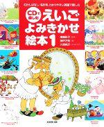 CDで楽しむえいごよみきかせ絵本(1)(CD1枚、別冊1冊付)(児童書)