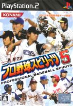 プロ野球スピリッツ5(ゲーム)