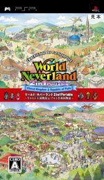 ワールド・ネバーランド 2in1 Portable ~オルルド王国物語&プルト共和国物語~(ゲーム)