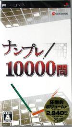 ナンプレ10000問(ゲーム)