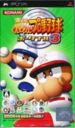 実況パワフルプロ野球 ポータブル3(ゲーム)
