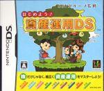 SBIグループ監修 始めよう!資産運用DS(ゲーム)