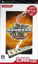 麻雀格闘倶楽部 全国対戦版 コナミ・ザ・ベスト(ゲーム)