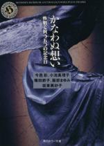 かなわぬ想い 惨劇で祝う五つの記念日(角川ホラー文庫H800-4)(文庫)