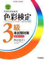 色彩検定3級本試験対策(2009年版)(単行本)