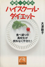 実践・大澤式 ハイスクール・ダイエット 食べ盛りの高校生が例外なくやせた!(祥伝社黄金文庫)(文庫)