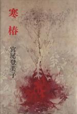 寒椿(単行本)