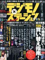 デジモノステーション(2007年8月号)(単行本)