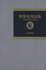 世界史用語集(単行本)