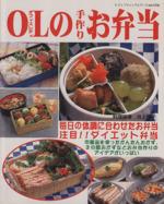 OLの手作りお弁当(単行本)