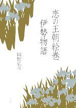 恋の王朝絵巻 伊勢物語(単行本)